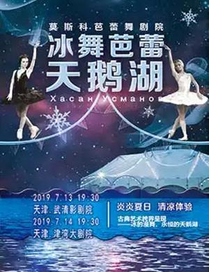 冰舞芭蕾舞天鹅湖天津站