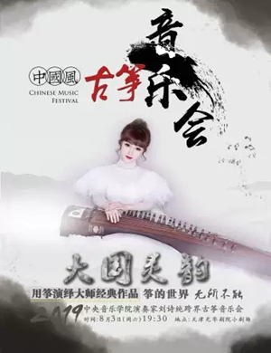 2019刘诗纯天津大国灵韵音乐会