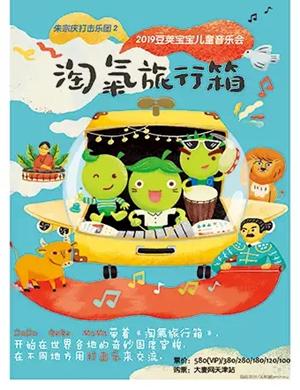 2019淘气旅行箱天津音乐会