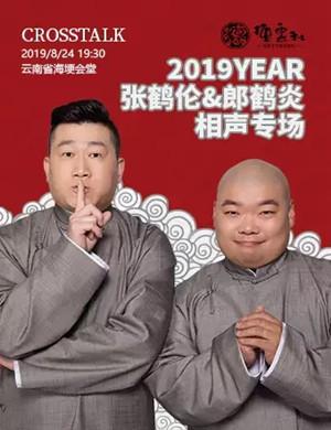 2019张鹤伦郎鹤炎昆明相声专场