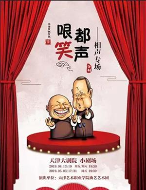 2019哏都笑声——相声专场之五-天津站