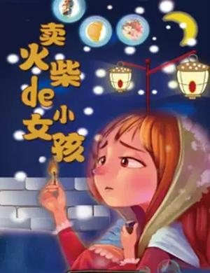 2019舞台剧卖火柴的小女孩包头站