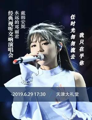 2019戴韩安妮天津演唱会