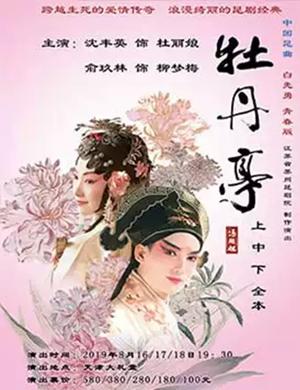 2019昆剧牡丹亭天津站