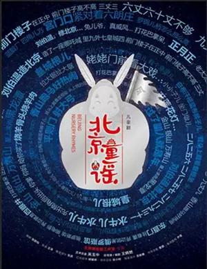 2019儿童剧北京童谣北京站