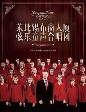 2019天籁之声天津音乐会