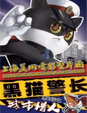 2019儿童剧黑猫警长之城市猎人天津站