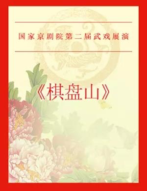 2019京剧棋盘山北京站
