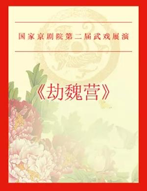 2019京剧劫魏营北京站