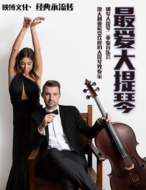 最爱大提琴天津音乐会