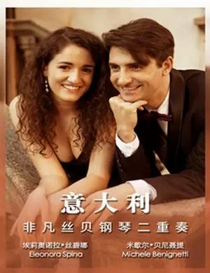 非凡丝贝双钢琴二重奏天津音乐会