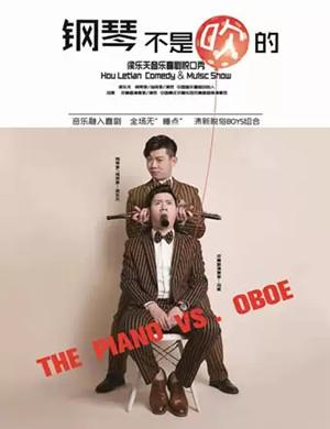音乐剧钢琴不是吹的北京站