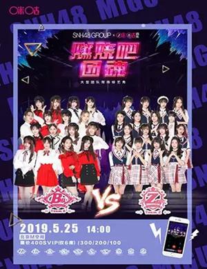 2019SNH48GROUP燃烧吧团魂北京站