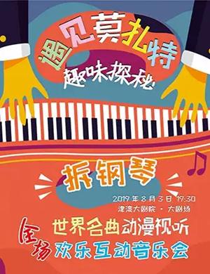 拆钢琴天津音乐会