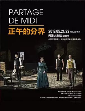 2019法国戏剧展·《正午的分界》-天津站