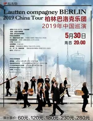 【东莞】柏林巴洛克乐团2019年中国巡演-东莞站