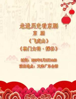 2019走进历史看京剧——京剧《飞虎山》《杨门女将·探谷》-天津站