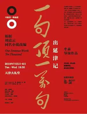 2019舞台剧一句顶一万句天津站