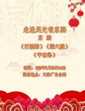 2019走进历史看京剧——京剧《打酒馆》《游六殿》《宇宙锋》-天津站