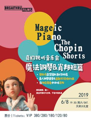 2019魔法钢琴天津音乐会