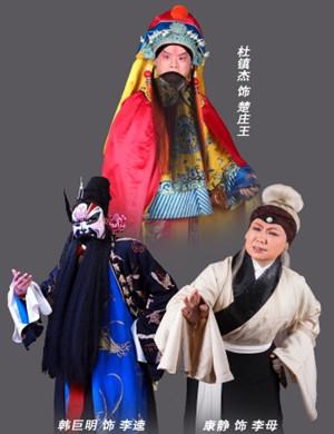 京劇李逵探母摘纓會北京站