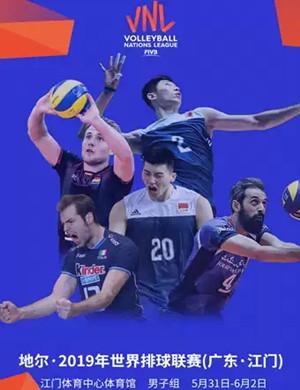 【江门】地尔·2019年世界排球联赛-男子组-江门站