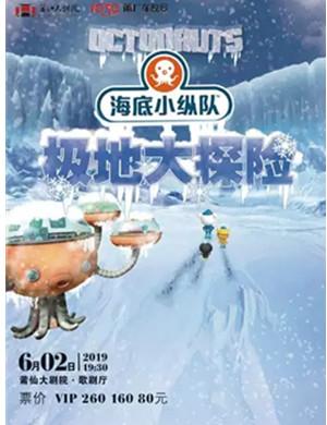 2019儿童剧极地大探险莆田站