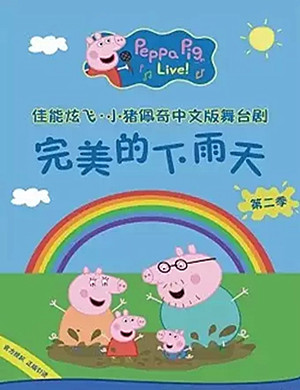 2019舞台剧小猪佩奇天津站