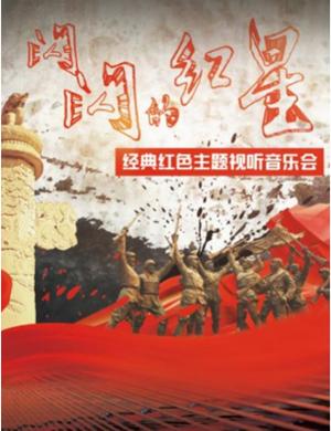閃閃的紅星北京音樂會