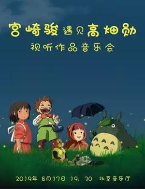 2019宫崎骏遇见高畑勋北京音乐会