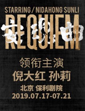 2019话剧安魂曲北京站