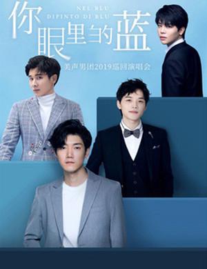 《你眼里的蓝》美声男团2019巡回演唱会 -北京站