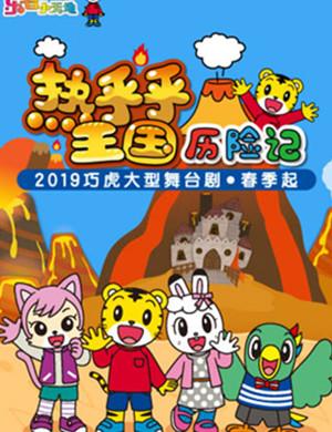 2019舞台剧热乎乎王国历险记南通站