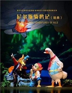 2019童话剧尼尔斯骑鹅历险记北京站
