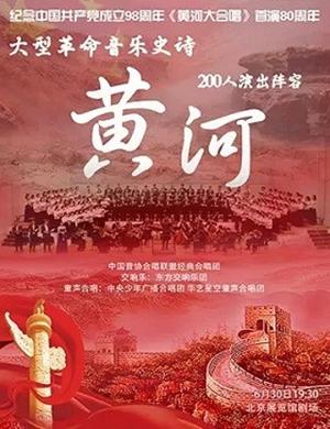 2019黄河大合唱北京音乐会
