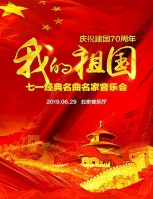 2019我的祖国北京音乐会