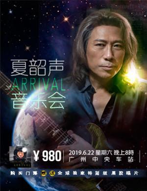 2019夏韶声广州演唱会