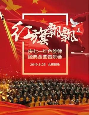 2019红旗飘飘北京音乐会