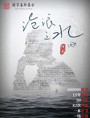 2019话剧沧浪之水北京站