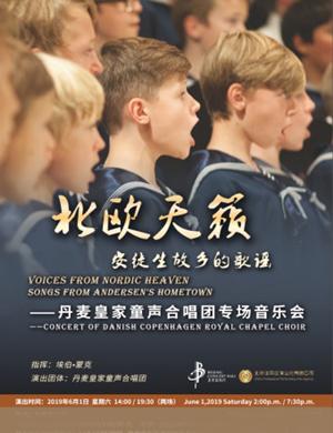 2019丹麦皇家童声合唱团北京音乐会
