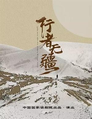 2019话剧行者无疆北京站