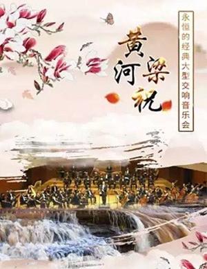 2019黄河梁祝北京音乐会