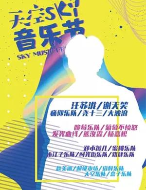2019青岛天空音乐节