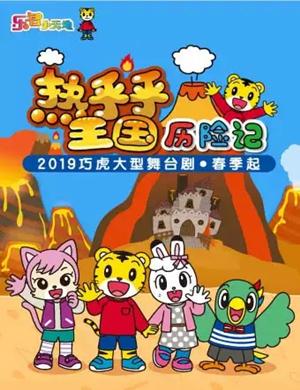 2019舞台剧热乎乎王国历险记武汉站