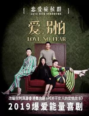 2019喜剧爱别怕北京站