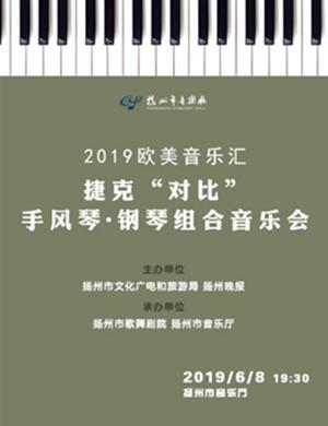 2019捷克手风琴钢琴组合扬州音乐会