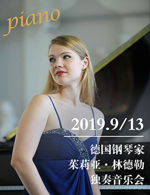 2019德国钢琴家茱莉亚·林德勒独奏音乐会-武汉站