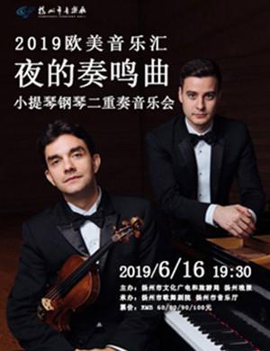 2019音乐会夜的奏鸣曲扬州站