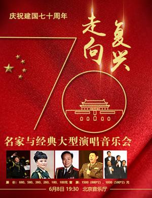 2019庆祝建国七十周年北京音乐会