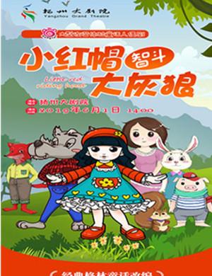 2019童话剧小红帽智斗大灰狼扬州站